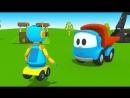 Мультики про машинки- Грузовичок Лёва Малыш и Робот. Мультфильм конструктор 3D online-video-cutter 1