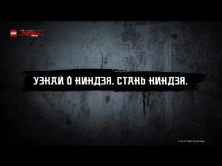 ЛЕГО Ниндзяго Фильм - Факты