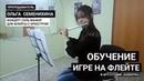 Ольга Семенихина - Концерт Соль мажор для флейты с оркестром (Моцарт)