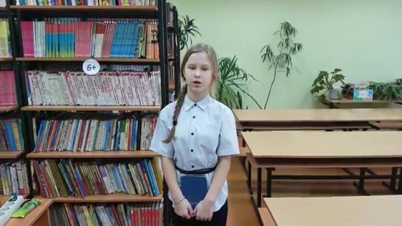 Федотовская Арина читает стихотворение О.А. Фокиной