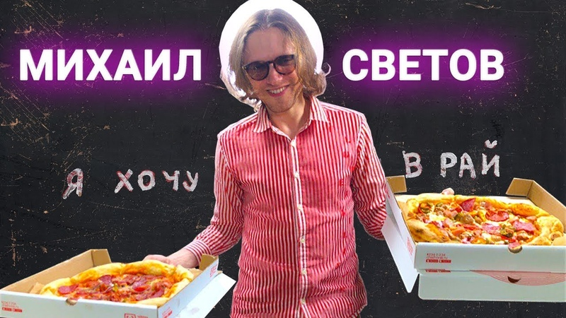 Михаил Светов — видосик (всем смотреть!)