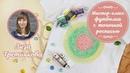 Роспись футболки акриловыми красками и контурами Мастер класс от Лизы Третьяковой