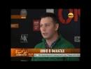 Сюжет о премьере Околофутбола - канал РенТВ 23.09.2013