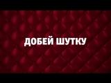 Добей шутку Александра Незлобина!
