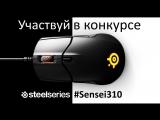 SteelSeries 23.01.18