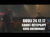 Концерт Guf &amp Slim (GUSLI) в клубе