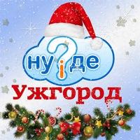 nyigde_uzhhorod