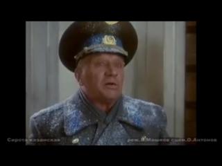 Лев Дуров. Сирота казанская.