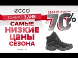 Максимальные скидки сезона в ECCO