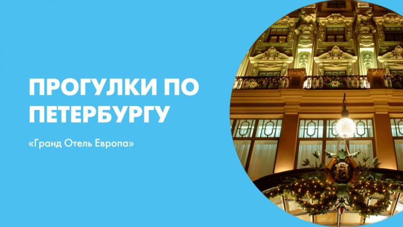 Прогулки по Петербургу «Гранд Отель Европа»