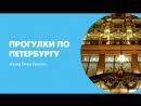 Прогулки по Петербургу Гранд Отель Европа