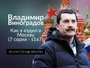 Владимир Виноградов - Как я ездил в Москву (7 серия) 18