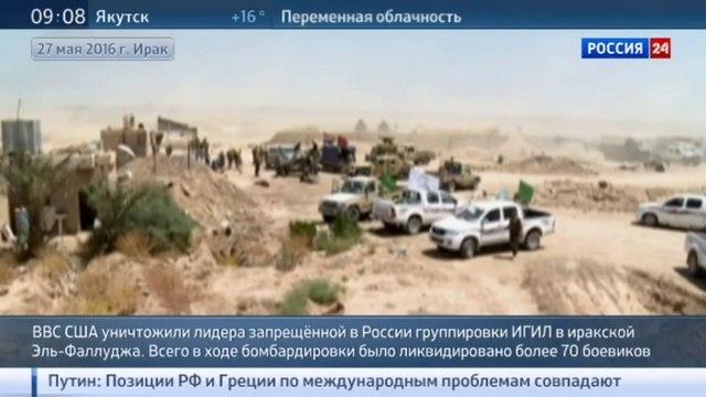 Новости на «Россия 24» • В Ираке убит лидер ИГИЛ в Эль-Фаллудже