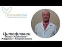 Отзывы врача о препарате Цитофлавин состав действие эффективность показания побочные действия