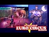 Супер-розыгрыш билетов от Легендарного Евроцирка. с 14 апреля в Ухте. 8 ( 8216) 712-242