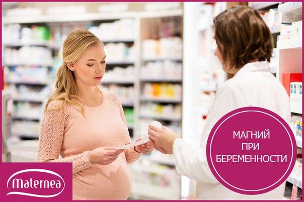 Дефицит магния у беременных 886