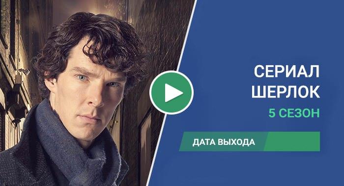 Sherlock / Шерлок 5 сезон