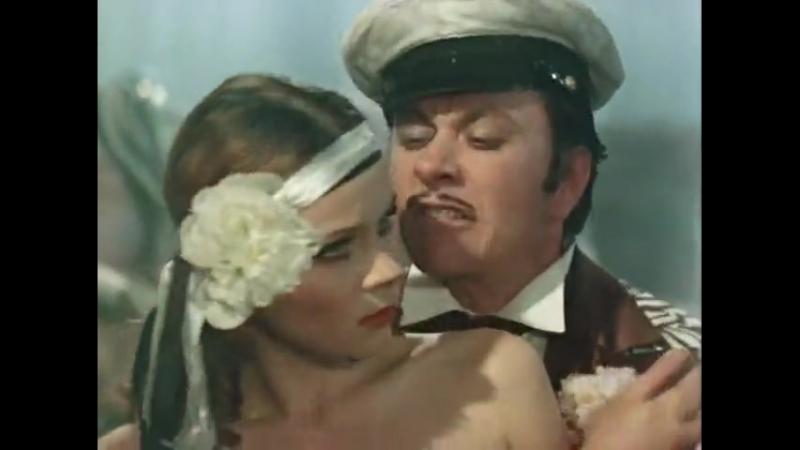 Танго из кф 12 стульев (Андрей Миронов и Любовь Полищук)