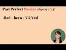 Passive Voice часть 3