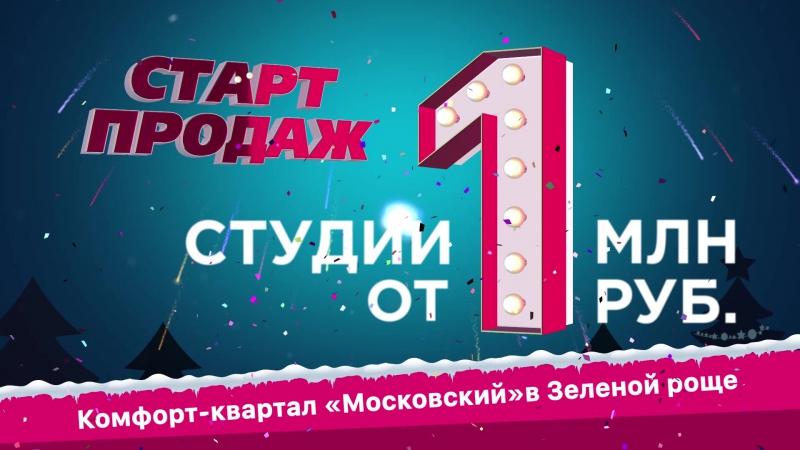 Моссковский 1 млн