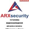 ARX-security ВИДЕОНАБЛЮДЕНИЕ-ДОМОФОНЫ Павлодар