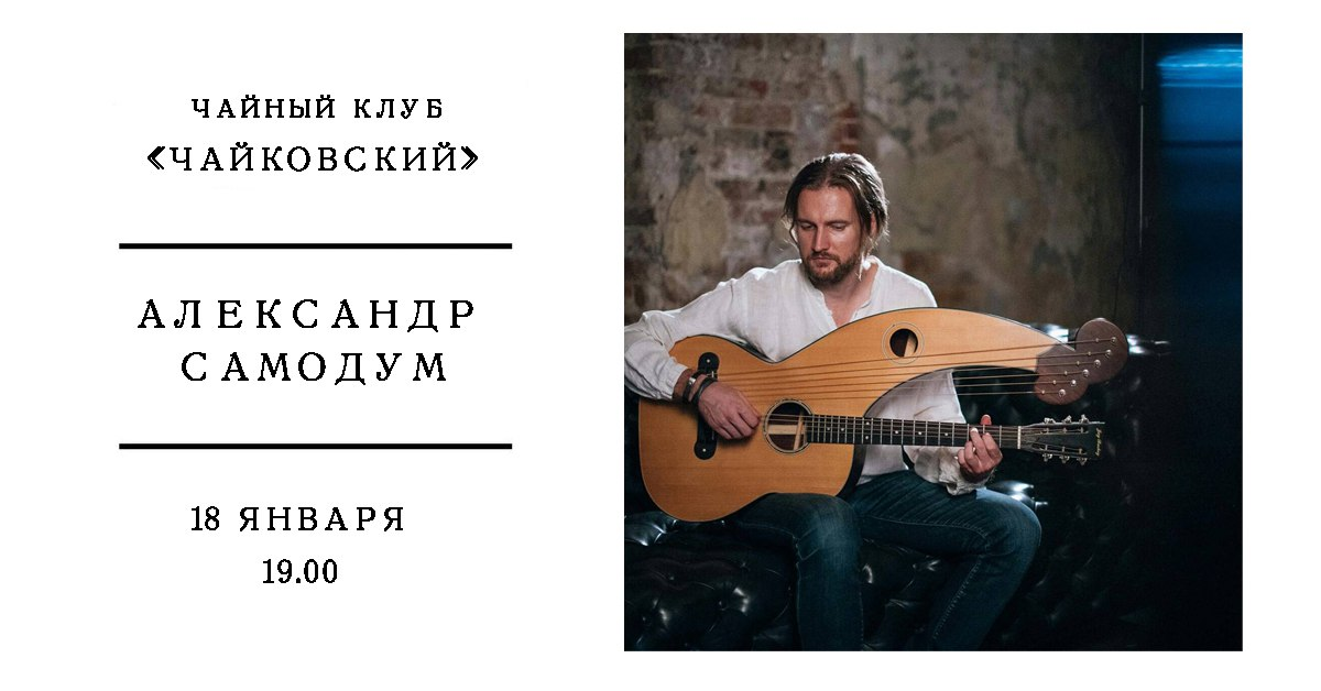 Афиша Самара Концерт Александра Самодума в Самаре, 19.01