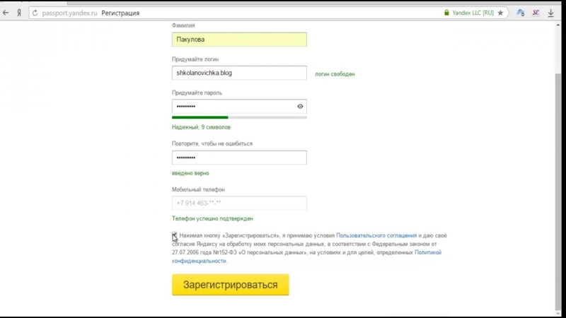 Как создать ящик электронной почты на Яндексе