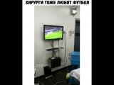 Хирурги тоже любят футбол ⚽️?