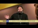Протоиерей Андрей Ткачев Благое неделание Три японских обезьянки и Священное Писание