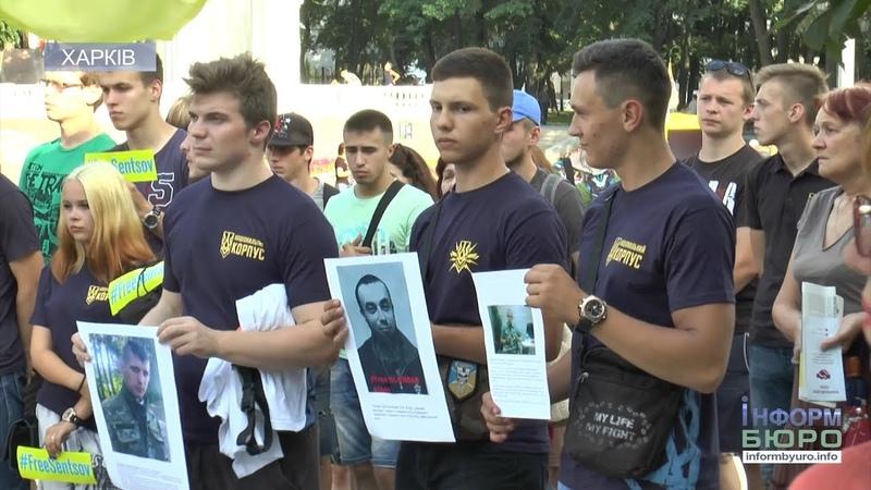 Всеукраїнська акція Свободу полоненим у Харкові