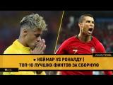 ● Неймар vs Роналду    Топ-10 лучших финтов за сборную