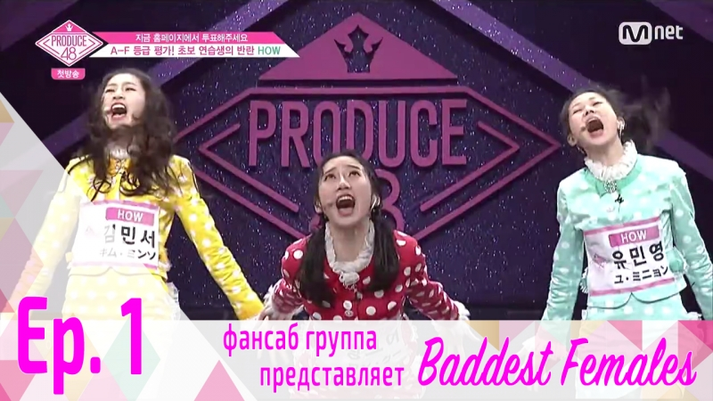 [FSG Baddest Females] PRODUCE 48 эп. 1 (рус.саб)