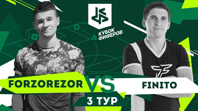 КУБОК ФИФЕРОВ FORZOREZOR vs. FINITO