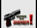 Реклама легализации оружия в Хорватии
