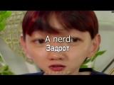[geomeow] EXO || Just Baekhyun Things | Чисто Бекхеновские Штучки | рус. саб |
