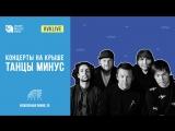 #roofmusicfest #ТанцыМинус / Часть 2