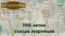 100 летие съезда марийцев Каравай 22 07 18 ТНВ