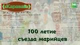 100-летие съезда марийцев. Каравай 220718 ТНВ