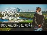 Моя Подруга Катрин! - Возвращение Домой (Official video)