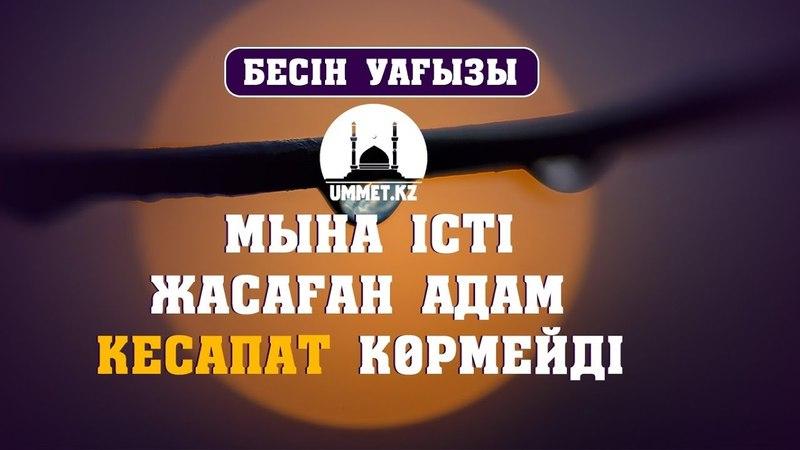 Мына істі жасаған адам кесапат көрмейді   Ербол Мәмбетов   www.ummet.kz