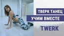 ТВЕРК танец TWERK 17