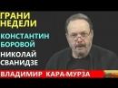 Константин Боровой, Николай Сванидзе _ Грани недели _ 21.07.2018