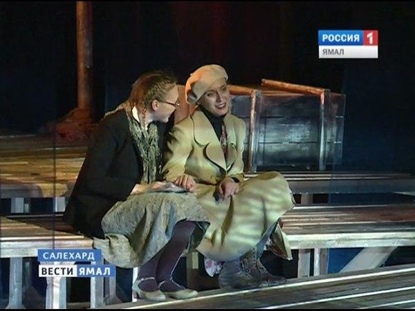 Театр «Северная сцена» привез в Салехард спектакль «Кон. Вой»