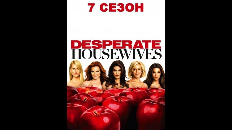 отчаянные домохозяйки сезон 7 (17-23) 8 сезон (1-4)