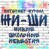 """""""Жи-ШИ"""" (СМИ - школьный интернет-журнал)"""