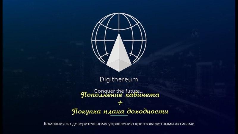 6 Пополнение кабинета покупка плана доходности компании Digithereum