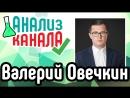 Анализ канала Валерий Овечкин . Смотрите аудит бизнес-канала!