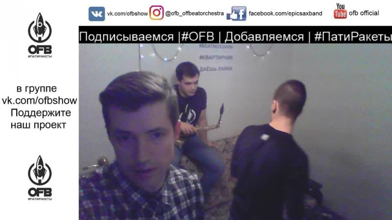 OFB aka ПатиРакеты - КВАРТИРНИК online