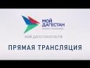 Онлайн-трансляция визита врио Главы РД В.Васильева в МФЦ + Ответы на вопросы