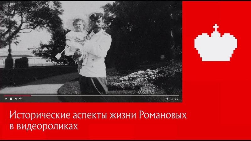 Romanovs100: инструкция по применению » Freewka.com - Смотреть онлайн в хорощем качестве